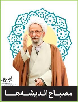 ویژه نامه «مصباح اندیشه ها» از سوی هفته نامه افق حوزه منتشر شد