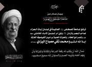 نمایندگی جامعة المصطفی در لبنان درگذشت آیت الله مصباح یزدی را تسلیت گفت
