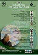 نشست «امنیت زنان و خانواده در خاورمیانه» برگزار می شود