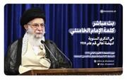 بث مباشر لكلمة الإمام الخامنئي في الذكرى السنوية لنهضة أهالي قم عام ١٩٧٨