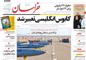 صفحه اول روزنامههای چهارشنبه ۱۷ دی ۹۹