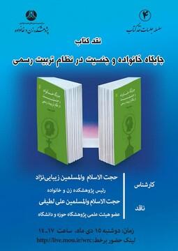 کتاب «جایگاه خانواده و جنسیت در نظام تربیت رسمی» نقد میشود