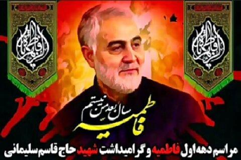 آئین بزرگداشت ایام فاطمیه(س) در حوزه علمیه کرمانشاه