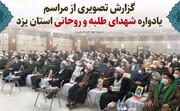 تصاویر/ مراسم گرامیداشت شهدای طلبه و روحانی استان یزد