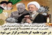 بزرگداشت آیت الله مصباح یزدی در حوزه علمیه کرمانشاه برگزار می شود