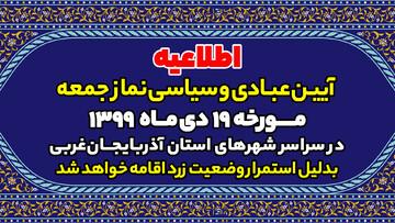 نماز جمعه این هفته در همه شهرهای آذربایجان غربی برگزار می شود