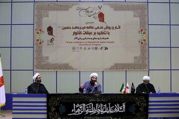 تصاویر/ هفتمین پیش همایش کنگره علامه میرحاحد حسین(ره)