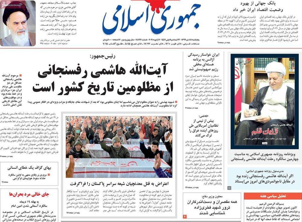 صفحه اول روزنامههای پنج شنبه ۱۸ دی ۹۹