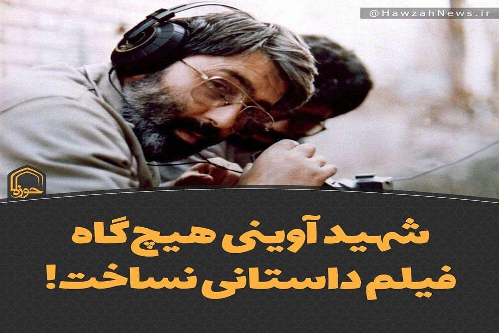 عکس نوشت| چرا شهید آوینی هیچگاه فیلم داستانی نساخت؟