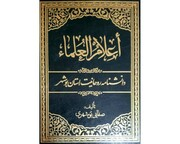 کتاب «أعلام العلماء» معرفی شد