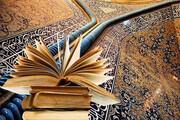 ضرورت تبیین تفاوت «تألیف کتب درسی» و «طراحی و تدوین کتاب درسی» در حوزههای علمیه