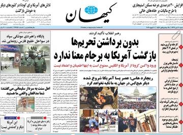 صفحه اول روزنامههای شنبه ۲۰ دی ۹۹