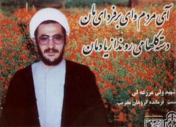شهیدی که وصیت کرده بود مسئولین متقلب در تشییع جنازه اش حاضر نشوند
