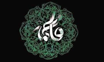 نیاز کاشان به موقوفات با نیت عزاداری حضرت فاطمه زهرا(س)