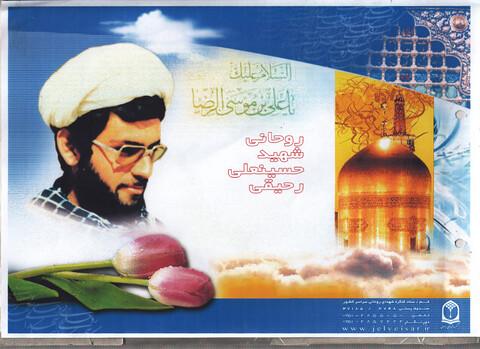 شهيد حسينعلي رحيقي