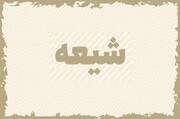 حدیث روز | حقیقی شیعہ کی تین خصوصیات