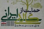 بررسی چرایی، چیستی و چگونگی «حمایت از کالای ایرانی»