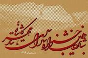 دبیر شانزدهمین جشنواره سراسری تئاتر «مهر» کاشان معرفی شد