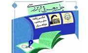 معرفی و بررسی آنلاین دوفصلنامه «یاس نبی»