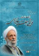 نکوداشت علمی آیت الله مصباح یزدی برگزار می شود