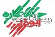 فراخوان چهارمین جشنواره رسانهای ابوذر آذربایجانشرقی اعلام شد