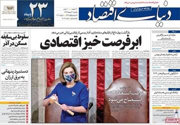 صفحه اول روزنامههای یکشنبه ۲۱ دی ۹۹