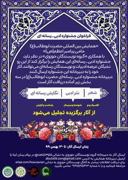 فراخوان جشنواره ادبی رسانهای حضرت ابوطالب(ع) اعلام شد