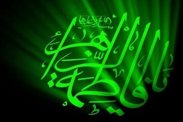 هر کس می خواهد حضرت زهرا (س) را بشناسد اول باید امام زمان آن حضرت را بشناسد