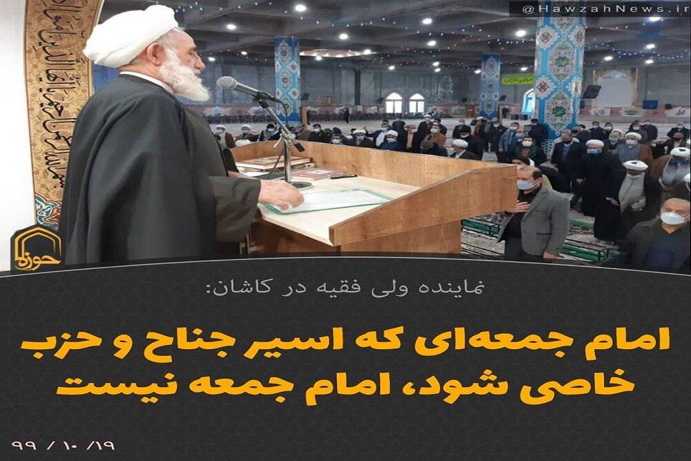 عکس نوشت| امام جمعهای که اسیر جناح و حزب خاصی شود، امام جمعه نیست