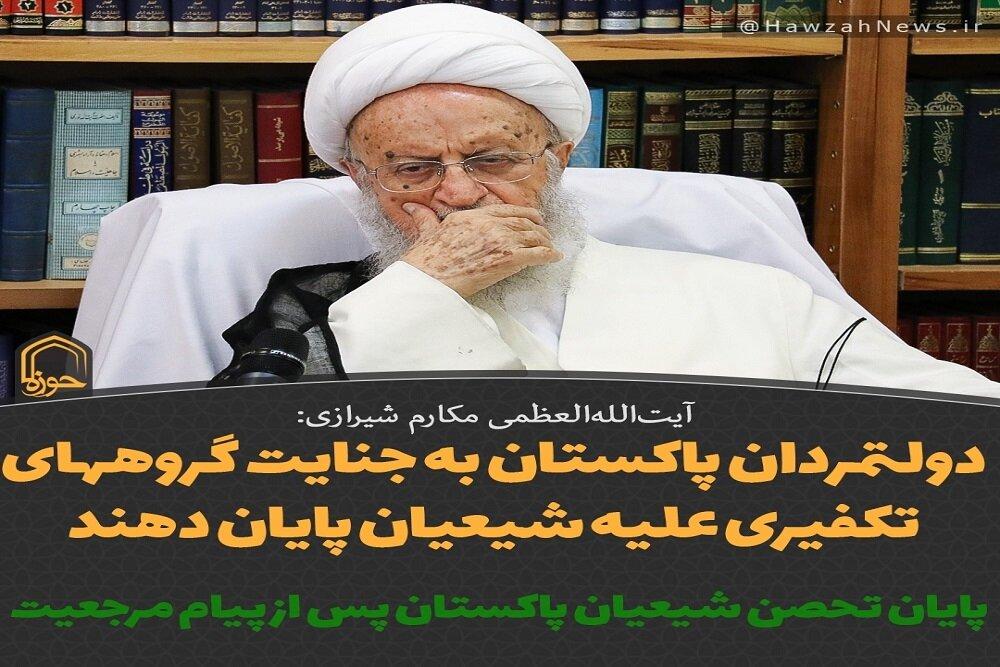 عکس نوشت| دولتمردان پاکستان به جنایات گروههای تکفیری علیه شیعیان پایان دهند