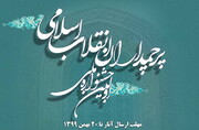 نخستین جشنواره ملی «پرچمداران انقلاب اسلامی» برگزار میشود