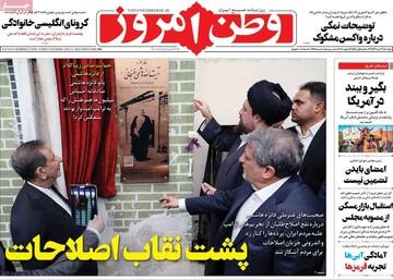 صفحه اول روزنامههای دوشنبه ۲۲ دی ۹۹