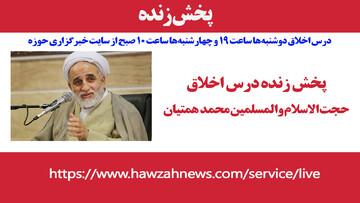 پخش زنده درس اخلاق حجت الاسلام والمسلمین محمد همتیان از حوزه نیوز