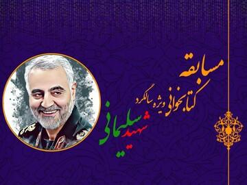 مسابقه بزرگ کتابخوانی ویژه سالگرد شهید سلیمانی