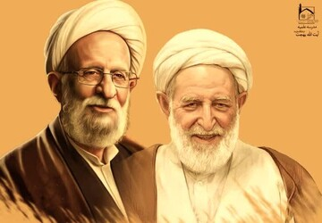 بزرگداشتآیاتمحمد یزدی و مصباح یزدی در قم برگزار می شود