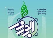 آغاز به کار ششمین جشنواره رسانهای ابوذر در خوزستان