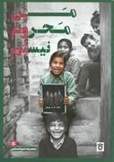 «من محروم نیستم»؛ کتابی که همه امام محلهها باید بخوانند