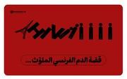لماذا لا تثق إيران بالخدمات الطبيّة الفرنسيّة، وما قصة الدم الملوّث؟