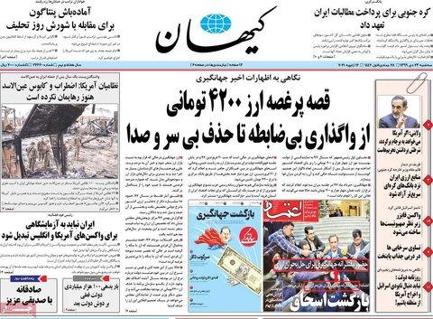 صفحه اول روزنامههای سه شنبه ۲3 دی ۹۹