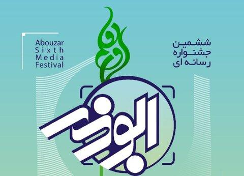 ششمین جشنواره رسانه ای ابوذر قم