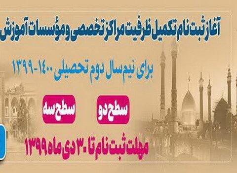 ثبتنام تکمیل ظرفیت مراکز تخصصی و مؤسسات آموزش عالی حوزوی