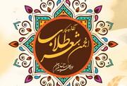 انجمن شعر طلاب تهران راه اندازی می شود