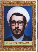 از غم حضرت زهرا دلم گرفته است؛ خاطره زیبای عزاداری شهید بیرامی