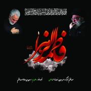 مراسم «شبهای شهادت حضرت مادر» در تبریز برگزار میشود