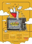 برگزاری سومین مرحله جشنواره ملی دانشآموزی «رسانش» ویژه دانشآموزان