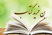 اختصاص بن خرید کتاب به طلاب و اساتید حوزه خواهران