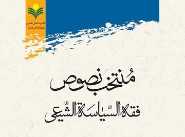 کتاب «مختارات من نصوص الفقه السیاسی» منتشر شد