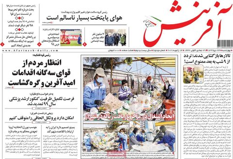 صفحه اول روزنامههای سه شنبه 24 دی ۹۹