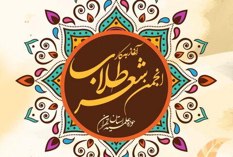 انجمن شعر طلاب تهران