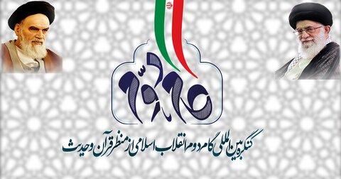 کنگره بینالمللی گام دوم انقلاب از منظر قرآن و حدیث